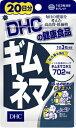 DHC ギムネマ 20日 60粒 ( ダイエットサプリメント 健康食品 ) ( 4511413404294 )