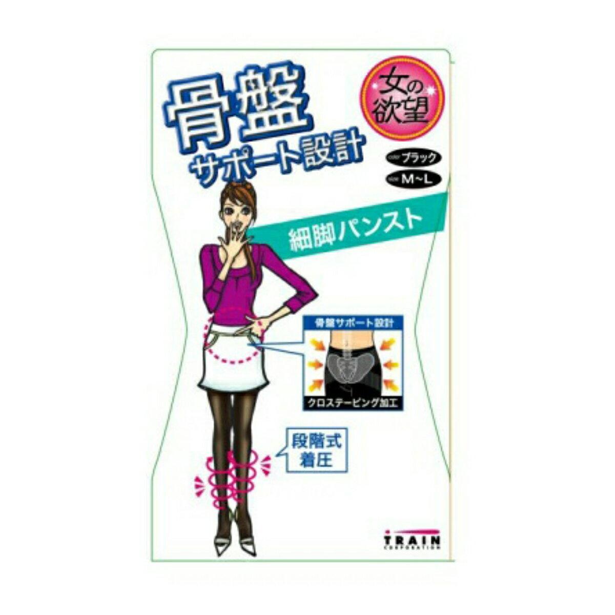 【送料無料】トレイン 女の欲望 骨盤サポート設計 細脚パンスト M-L ブラック×200点セット まとめ買い特価!ケース販売 ( 4545633018344 )