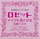 【週末限定!スーパーフライデーSale!5/25〜】 ロゼッ...