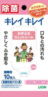 [以上3500日圆(含稅)免運費]10張獅子漂亮漂亮手巾潮濕的座席非酒精型[4903301129462]