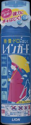 【シャイニングマンデーSALE 10/22〜】 ライオン レインガード 大 180ml ( 雨・雪・ドロをはじく衣類・布製品用はっ水スプレー ) ( 4903301370239 )※お一人様最大1点限り