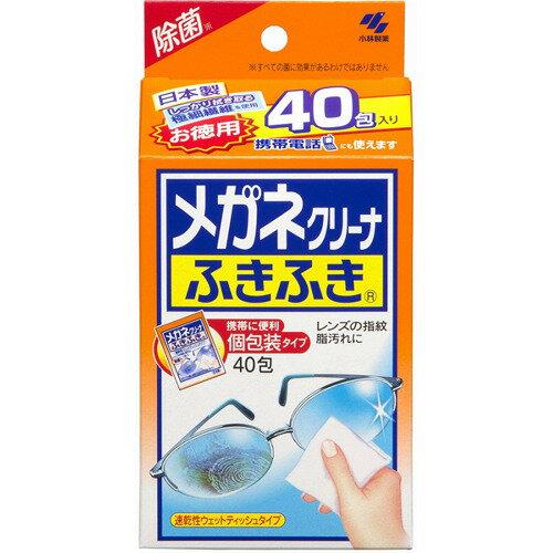 【スーパーマンデーセール4/30〜】 小林製薬 メガネクリーナふきふき 40包 個包装で携帯に便利。速乾性のウェットタイプ ( 4987072027820 )※お一人様最大1点限り