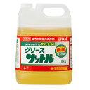 【2個で送料無料】ライオンハイジーン 業務用油汚れ洗浄剤 グリースサットル 5L×2点セット GRSST5(4903301203766)
