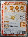 ネクスタ ごみっこポイ スタンドタイプ E 50枚入り ( キッチン 三角コーナー ) ( 4903652000182 )