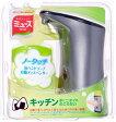 【限定特価】アース ミューズ ノータッチ泡ハンドソープ キッチン 自動ディスペンサー 250ml ( 手洗い約250回分 ) 医薬部外品 ( 4906156800708 )