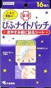 小林製薬 びふナイトパッチ 16枚 ニキビ予防に おやすみ前に貼るシート 医薬部外品 ( 4987072006368 )