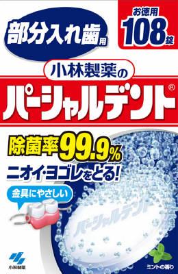 小林製薬部分入れ歯用パーシャルデント108錠(入れ歯洗浄剤)(4987072018637)