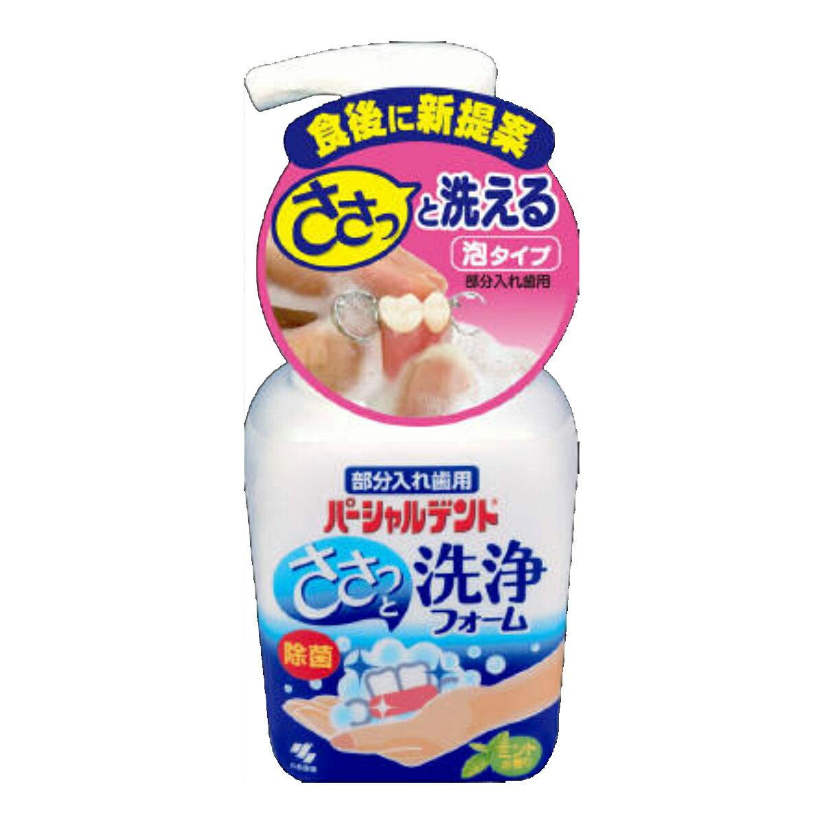 小林製薬パーシャルデント洗浄フォーム250ml(入れ歯洗浄剤)(4987072072837)