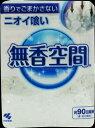 小林製薬 無香空間 315g 無香タイプの消臭剤( 4987072073469 )