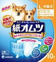 ユニチャームペットケア 高齢犬おもらしケア用紙オムツ 中型犬 Lサイズ 10枚入 ( ペット用品 イヌ ) ( 4520699634721 )