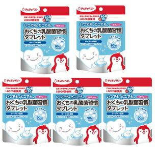 兔兔寶寶呼吸乳酸細菌不會片優酪乳味 90 粒輸入 x 5 件 (4973210994246)