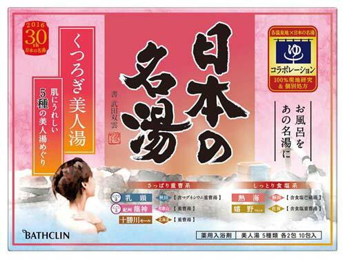 バスクリン 日本の名湯 くつろぎ美人湯 10包 ( 十勝川モール、乳頭、熱海、紀州龍神、嬉野の5種各2包 ) 医薬部外品 入浴剤 ( 4548514137318 )