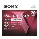 【送料無料・まとめ買い×006】SONY BD-RE ソニー ブルーレイディスク 繰り返し録画用 25G 20枚入 RE2倍速1層 Vシリーズ 20BNE1VLPS2 ×006点セット(4548736037045)