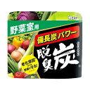 エステー 脱臭炭 野菜室用 142g (冷蔵庫用脱臭剤)( 4901070117192 )