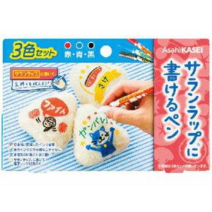 旭化成 サランラップに書けるペン 3色セット ( 赤・青・黒 ) ( サランラップ専用ペン ) (4901670112511 )