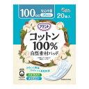 アテント コットン100% 自然素材パッド 安心中量 20枚 ( 昼用ナプキンサイズの吸水ケア ) ( 4902011771923 )