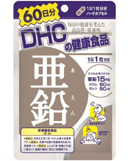 鋅 DHC 60 天 60 粒鋅 (鋅鋅) 補充 (DHC 流行第十五位) * 持續