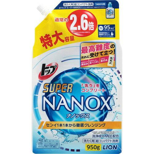 【スーパーマンデーセール7/23〜】 ライオン トップ スーパーNANOX ( ナノックス ) 詰め替え 特大 950G ( 液体洗剤 詰替用 ) ( 4903301242031 )※お一人様最大1点限り