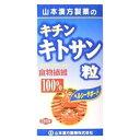 山本漢方製薬 キチンキトサン粒100% 280粒