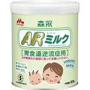 森永 ARミルク 820g 胃食道逆流症用