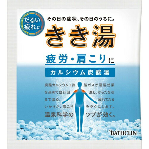 きき湯 カルシウム炭酸湯 30gの商品画像