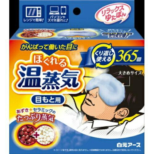 白元アース リラックスゆたぽん 目もと用 ほぐれる温蒸気 for MEN (4902407330390)