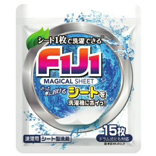 【送料無料・まとめ買い×10】シート型洗剤 トイレタリージャパン F1J1 マジカルシート洗剤 15枚入り×10点セット(計150枚)(水に溶けるシート型洗濯洗剤)(4985275796932)