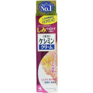 小林製薬 ケシミンクリームc 30g 医薬部外品  ( 薬用美白クリーム ) ( 4987072063309 )