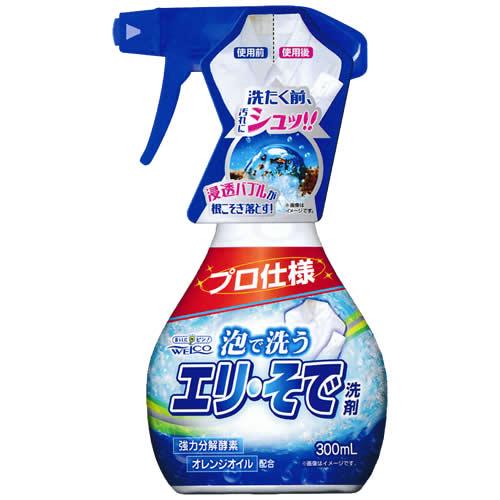 ウエルコ 泡で洗うエリ そで洗剤 300ml (4995860514209)