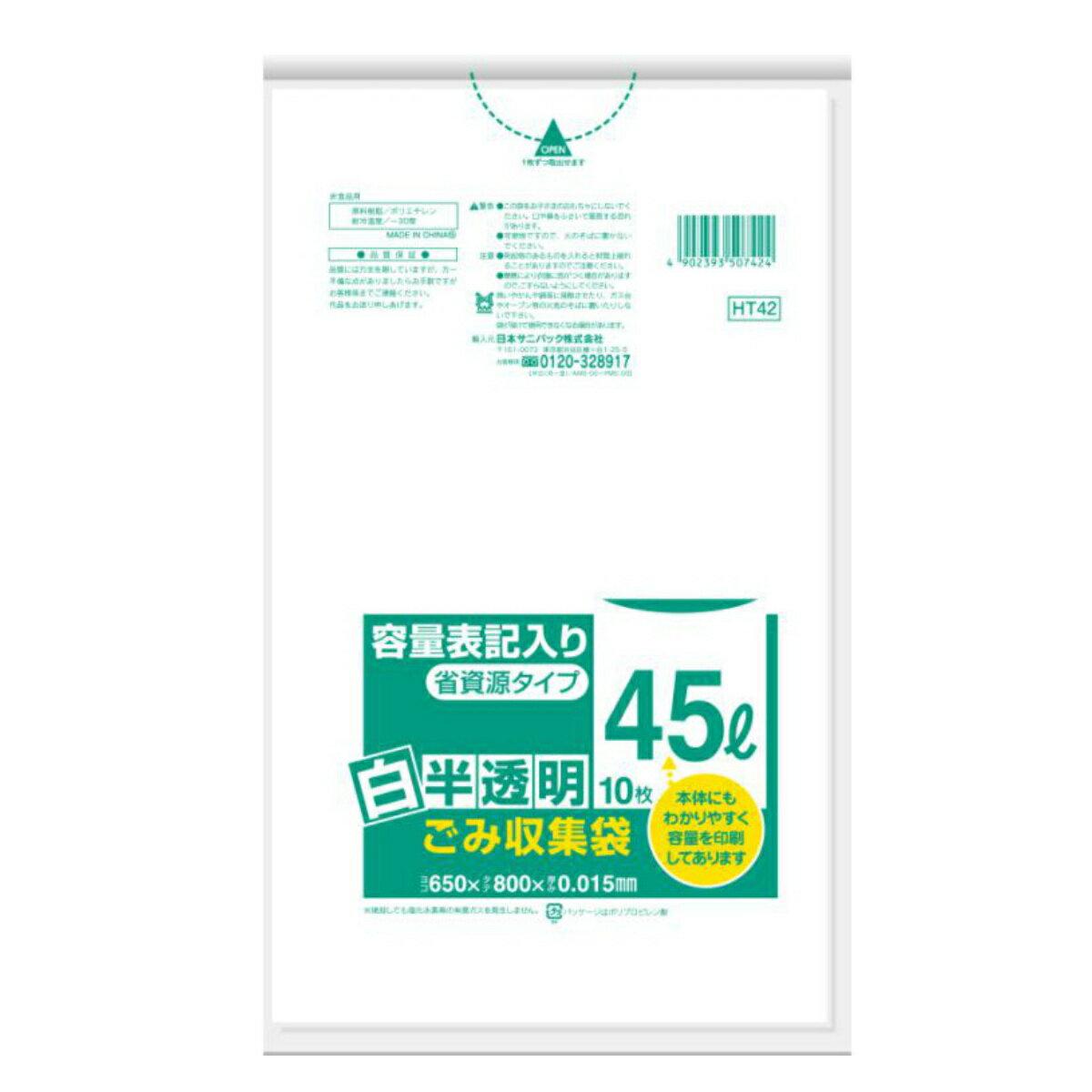 日本サニパック HT42 容量表記入り白半透明 ごみ袋 省資源タイプ 45L 10P 0.015mm