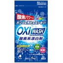 紀陽除虫菊 オキシウォッシュ 酸素系漂白剤 1kg