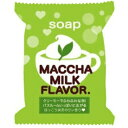 【まとめ買い×5】ペリカン石鹸 プチベリィ 抹茶ミルクソープ 80g×5点セット(4976631477770)