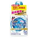 【数量限定】ライオン トップ スーパーNANOX ナノックス...