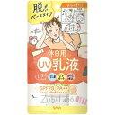 常盤薬品 サナ ズボラボ 休日用 乳液 UV 60g(4964596483899)
