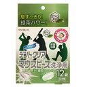 【令和・早い者勝ちセール】紀陽除虫菊 デントクリア マウスピース 洗浄剤 12錠