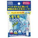 紀陽除虫菊 クールチャージ 保冷材 ペットボトル用