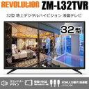ZM-L32TVR [32インチ]フルハイビジョン LED液晶テレビ録画機能付 レボリューション