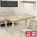 高級感あるフレンチカントリーカントリー モダン 木製 天然木 ナチュラル 北欧 ダイニングテーブル ダイニングセット ダイニング リビング 食卓 テーブル rto-742