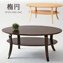 【一年保証】【送料無料】 テーブル サイドテーブル ナイトテーブル リビングテーブル センターテーブル ローテーブル オーバルテーブル コーヒーテーブル 曲線が美しい。モダンクラシカルオーバルテーブル【UFO】ユーフォー 楕円形テーブル
