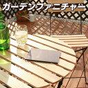 【在庫限り】ガーデンテーブル ガーデンチェア 【La cafe】ラ カフェ 天然木の風合いがナチュラルな表情を産みます。テーブルもチェア..