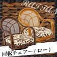 【送料無料】ラタン チェア ラタン家具 ラタンチェア 椅子 アジアン 家具 アジアン家具回転チェアー(ロー)【smtb-ms】