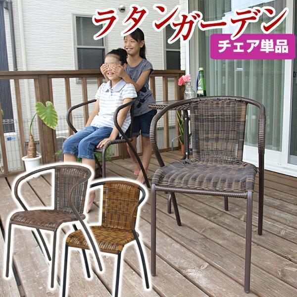 【送料無料】ガーデンチェアー ガーデンファニチャー ガーデン ラタン チェアー チェア 椅…...:at-ptr:10003731