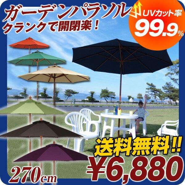 【即納】【送料無料】【UVカット率99.9% パラソル270cmタイプ単品】ガーデンパラソ…...:at-ptr:10002761