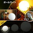 一年保証 ガラス製 Φ20cm ムードライト 間接照明 シェードライト フロアライト 卓上ライト ボールライト  smtb-ms ムードライト 20cmタイプ