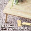 【送料無料&一年保証】 折りたたみテーブル ナイトテーブル コーヒーテーブル センターテーブル ローテーブル リビングテーブル サイドテーブル 長方形 折りたたみ テーブル