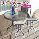 ガーデン テーブル ガーデンファニチャー