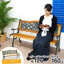 【送料無料】【一年保証】ガーデン ベンチ 長椅子 2人用 二人用 木製 エクステリア 庭 ベランダ