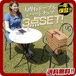 【一年保証】【送料無料】ガーデンテーブル チェア チェアー テーブル ガーデンファニチャー セット ガーデンセット ガーデン 大理石・ハートガーデン 【3点セット】