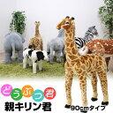 【送料無料】きりん キリン 麒麟 スツール 置物 ドール ヌイグルミ 動物 アニマル【みんな大好きキ