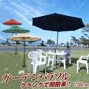 【即納】【送料無料】【UVカット率99.9% パラソル270...